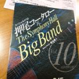 『スペシャルゲスト 押尾コータロー×The Symphony Hall Big Band ~Music Director 菊池寿人~Vol.10 記念特別公演』の画像