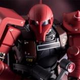 『1月30日発売「GUNDAM FIX FIGURATION METAL COMPOSITE MS-05S ザクⅠ(シャア専用機)」製品サンプルレビュー』の画像