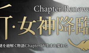 【新・女神降臨】Chapter1のRPダンジョンが1人でも進行可能になります。