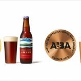 『オーストラリアビールコンペで「KIRISHIMA BEER」受賞!』の画像