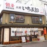 『SFPの株主優待を使い、餃子製造販売店「上野いち五郎」にてTwitterオフ会』の画像