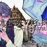 『【EVENT】うだわくゲーム会in人狼村』の画像