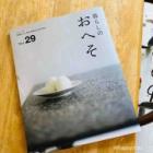 『【本・読書感想文】どのページも美しい。→『暮らしのおへそvol.29』、主婦と生活社』の画像