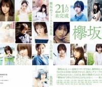 【欅坂46】1st写真集「21人の未完成」2度目の重版!累計20万部を突破!
