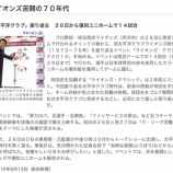『(番外編)6月26日の西武ドームの試合から「太平洋クラブライオンズ」仕様のユニフォームが観られます!』の画像