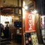東口明治通り沿いの麺飯食堂で豚モツ味噌を!【渋谷】なかじま