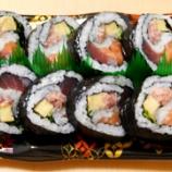 『魚屋さんのお寿司 海鮮巻 8個』の画像