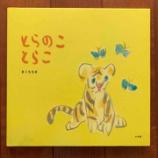 『虎の赤ちゃんを身近に│【絵本】190『とらのこ とらこ』』の画像