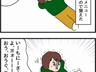 #30日後に腹筋われる女【23日目】