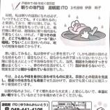 『戸田市で68年続く寝具店 眠りの専門店 遊眠館ITO 3代目嫁 伊藤純子さんコラム「どこでも眠れるからって安心しないで」』の画像