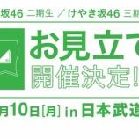 『『お見立て会』を見に来ている欅坂46のメンバーが判明!』の画像