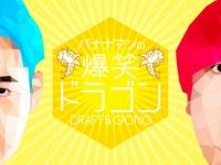 【悲報】バナナマンのNHK番組が差し替え、乃木坂46の紅白出場も危機的に...