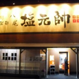 『八尾 塩元帥@大阪府八尾市山城町』の画像