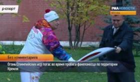 【世界のロシア】   ロシアで 聖火リレーの火が消えて  ライターを持ってるおっさんが 再点火してるwwwwwwwww   海外の反応