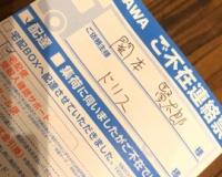 阪神ドリス、OBの関本氏に荷物を送るも不在