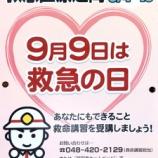 『救急医療週間が始まっています 戸田市では応急手当のやり方がWEB受講できます』の画像