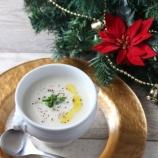『クリスマスのおもてなしポタージュ!』の画像