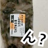 『【業務スーパー】いかめかぶ野沢菜わさび』の画像