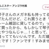 『【乃木坂46】にゃんこスター アンゴラ村長『佐々木琴子さん、ファンです!すみません!』』の画像