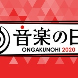 『超速報!!!8年連続8回目!TBS『音楽の日2020』今年も乃木坂46の出演が決定!!!!!!キタ━━━━(゚∀゚)━━━━!!!』の画像