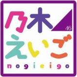 『真打登場!!! いよいよ明日か 北川ちゃんの英語楽しみだなぁ【乃木坂46】』の画像