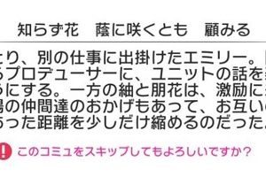 【ミリシタ】「プラチナスターツアー~百花は月下に散りぬるを~」イベントコミュ後編