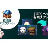 『【クリティカ 〜天上の騎士団〜】交換所アイテム更新のご案内』の画像