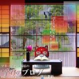 『9/25 マルハンなんば新館』の画像