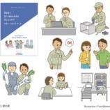 『【お仕事】First Step to LIVE & WORK in AICHI(愛知県)』の画像