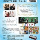 『ハモニカ・チャリティ・コンサートin戸田 2月5日戸田市文化会館で開催(入場無料)』の画像