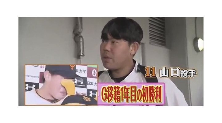 """【 動画 】巨人・山口俊がヒーローインタビューで """"ボケる"""" 理由www"""