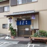 『【うどん】起矢食堂(三重・伊勢)』の画像