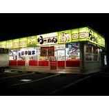 『一勇翔壮(いちゆうしょうそう) 西の京店』の画像