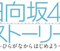 【日向坂46】「日向坂46ストーリー」面白い!