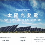 『【配当利回り6.9%】株価暴落とは無縁の賢い投資術!クラウドバンクで太陽光発電ファンドに30万円投資したよv(。・ω・。)』の画像