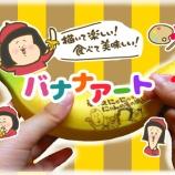 『食べれる芸術!針で描く「バナナアート」に初挑戦』の画像