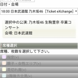 『【乃木坂46】生駒里奈卒コン チケット再販売分、1分も経たずに完売祭り・・・』の画像
