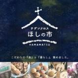 『「浜松サザンクロスほしの市」が11/12(日)に開催!浜松唯一のアーケード商店街が若手や女性の挑戦の場に - 砂山銀座サザンクロス商店街』の画像