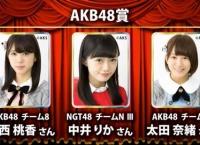 SHOWROOM AWARD 2017 AKB48賞は大西桃香、中井りか、太田奈緒に決定!