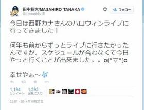 田中将大さん、西野カナのライブに行く