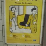 『東京メトロのマナーポスター「またやろう」シリーズ開始』の画像