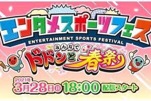【アイマス】本日18時からオンライン配信イベント『エンタメスポーツフェス みんなでドドンと春祭り』開催!
