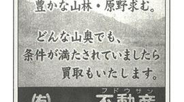 中国の静かな侵略…「島を丸ごと買い取りたい」と言われた人口1200人の奄美・加計呂麻島