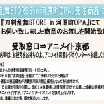 【刀剣乱舞STORE6 in 河原町OPA】商品情報ページ