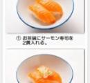 【悲報】すたみな太郎さん、とんでもない鮭茶漬けを考案する