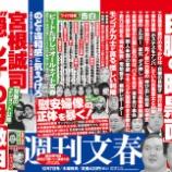 『欅坂46に初の『文集砲』が着弾!!!!』の画像