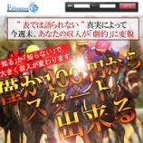 『【リアル口コミ評判】Formation(フォーメーション)』の画像