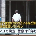 【桜を見る会】 安倍晋三、毎年、警視総監ら警視庁幹部と写真撮影