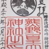 『【御朱印巡り015】遠足マラソン峠コースのゴール熊野神社トレイルランニング』の画像