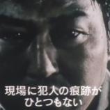 『【韓国最大の未解決事件】華城連続殺人事件の容疑者を特定。映画「殺人の追憶」のモデル』の画像